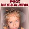 Ангелина Боровская помогает деткам!