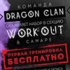 Dragon Clan |WORKOUT в Самаре|
