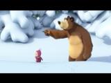 Маша и Медведь - Следы невиданных зверей(Серия 4 )