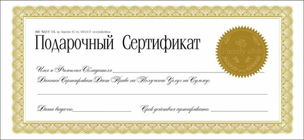 Образцы подарочных сертификатов своими руками