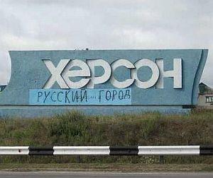 Украинские СМИ в панике: Херсонщина станет народной республикой