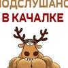 Подслушано в спортзалах Электросталь - Ногинск