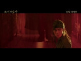 [K-Movie] Маг Чосона [2015] Чосонский маг #Трейлер - [рус.саб]