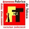Школа танца и театр фламенко Fabrica de Tabaco