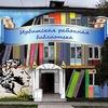Ирбитская районная библиотека