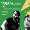 04.06.2016 - Yotam (Useless ID) В Киеве!