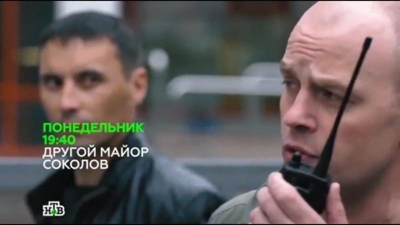 Другой майор Соколов 2015 все новые серии тут kinoabc24.ru/ [720p]