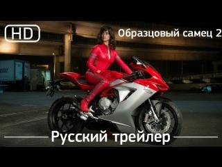 Образцовый самец 2 (2016). Трейлер русский дублированный [1080]