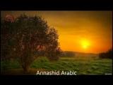 Очень красивый нашид на Арабском языке 3015