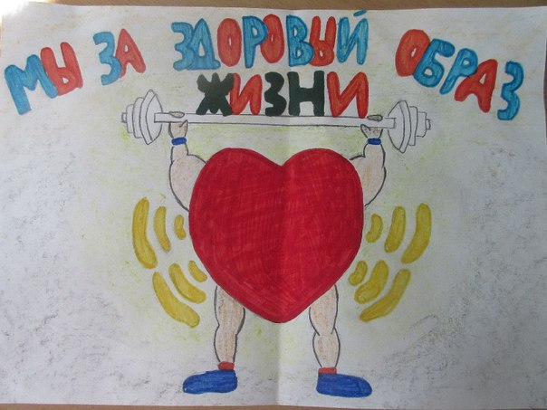 Я за здоровый образ жизни»   Молодежный портал 1aad1285d61