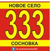 Маршрут №333 (Чебоксары - Сосновка)