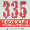 Маршрут 335 (Пригородный АВ - НЮР - Сосновка - С