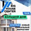 БОЛЬШОЙ ДОМ BIG HOUSE CENTER