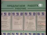 20 тысяч человек остались без работы в Красноярском крае. Новости Афонтово
