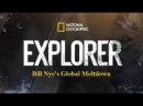 NG Глобальное потепление с Биллом Найем 2015