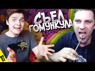 ШОК! Парень съел гомункула - MTV НЕ СНИЛОСЬ #117