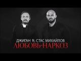 Джиган feat. Стас Михайлов - Любовь-наркоз (Премьера песни ft. и)