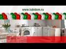 Приглашаем посетить магазин мебели Любимый Дом ТЦ Радуга Пермь