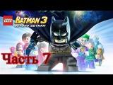 Lego Batman 3: Beyond Gotham Прохождение - Часть 7