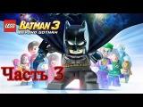 Lego Batman 3: Beyond Gotham Прохождение - Часть 3