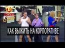 Мужчина в женском коллективе как выжить на корпоративе — Дизель Шоу — выпуск 8, ...