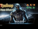 Mass Effec 4 | Трейлер | От: PlayGround