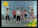Зарядка для детей Солнышко mpg