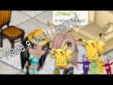 Аватария - Мама я хочу Пикачу !!!