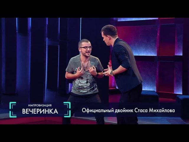 Импровизация: Детский аниматор-кавказец, двойник Стаса Михайлова и великий дрессировщик насекомых