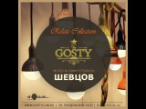 DJ Шевцов - GOSTY RELAX COLLECTION CD2 2015