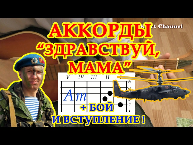 Аккорды Здравствуй мама Под шум и взрыв гранат разбор на гитаре видеоурок