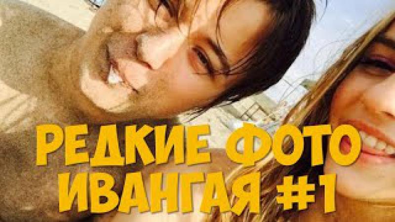 Редкие фото Ивангая | Ивана Рудского 1