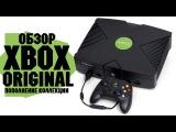 Обзор Xbox Original - PIRATE'щина