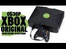 Обзор Xbox Original - PIRATEщина