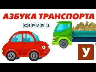 Веселые песенки Синего Трактора Гоши - АЛФАВИТ