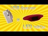 Самые дешёвые LED часы//USB браслет//Посылка из Китая//Посылка с Aliexpress.Ребят, всем привет) В этом видео я вам покажу 2 нов