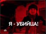 Следствие Вели с Леонидом Каневским (06.04.2015) - Я Убийца