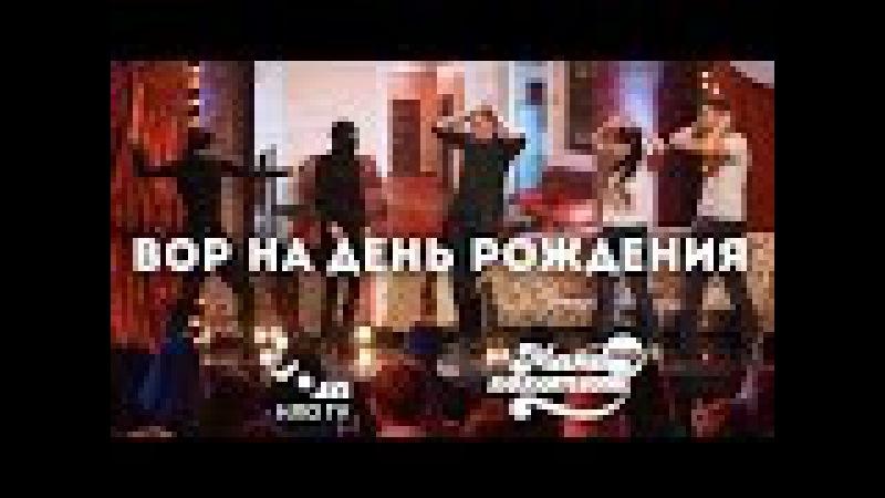 Вор на День Рождения | Мамахохотала-шоу | НЛО-TV