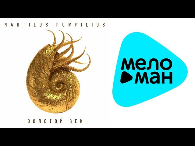 Наутилус Помпилиус - Золотой век (Избранное, том I ) (Альбом 2015)