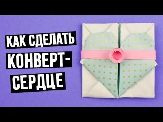 Как сделать конверт-сердце из цветной бумаги своими руками