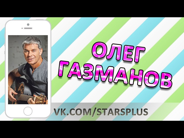 Олег Газманов Зорро и смертельный трюк 2 трансляция в Перископ Pericope