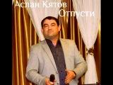 Аслан Кятов Отпусти 2016