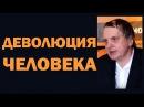 Сергей Салль: Деволюция человека 26.06.2016