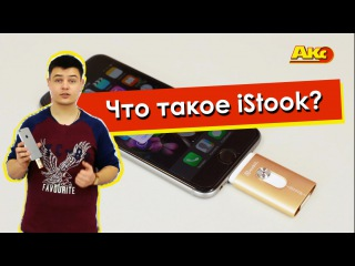 Что такое iStook? Как увеличить память на iPhone?