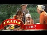 Сваты 3  сезон, 2 серия)