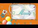 Именное поздравление Алина с Днем Рождения