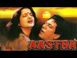 Aastha | Full Hindi Movie | Rekha | Om Puri | Navin Nishchal | Dinesh Thakur