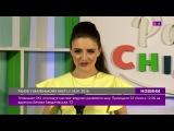 Телеканал СК1 оголошує кастинг ведучих ранкового шоу