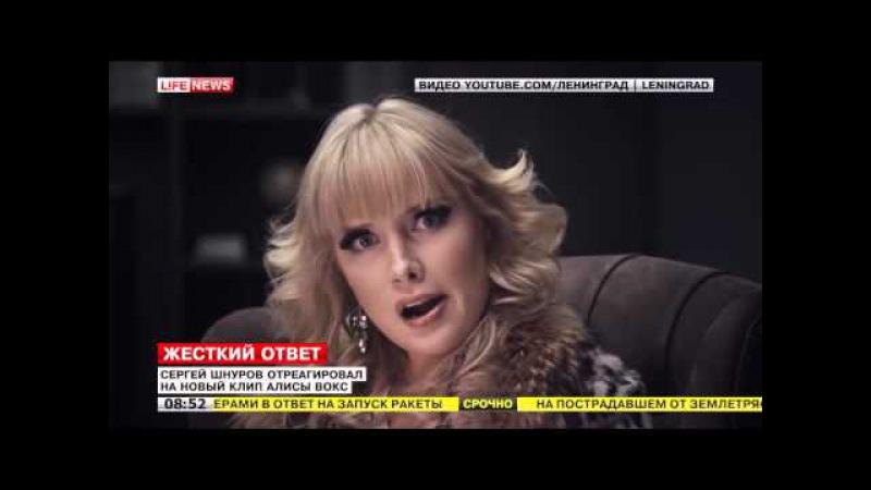 Сергей Шнуров прокомментировал новый клип экс-солистки группы Ленинград Алисы Вокс