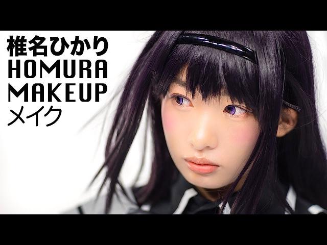 Homura COSPLAY MAKEUP TUTORIAL By Japanese Kawaii Model Hikari Shiina|MADOKA☆MAGICA